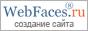 WebFaces - Делай сайт с головой!