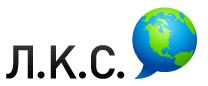 Л. К. С. Перевод любой сложности и организация конференций
